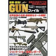 最新・最強!GUNファイル-世界最強の名銃・最新銃をオール網羅! [単行本]