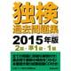 独検過去問題集〈2級・準1級・1級〉 2015年版 [単行本]