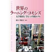 世界のラーニング・コモンズ-大学教育と「学び」の空間モデル [単行本]