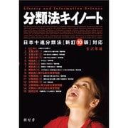 分類法キイノート-日本十進分類法新訂10版対応 [単行本]