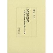 字様の研究-唐代楷書字体規範の成立と展開 [単行本]
