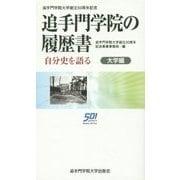 追手門学院の履歴書-自分史を語る~大学編 [単行本]