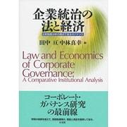 企業統治の法と経済-比較制度分析の視点で見るガバナンス [単行本]
