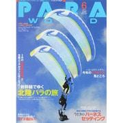 PARA WORLD (パラ ワールド) 2015年 06月号 [雑誌]
