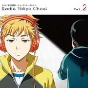 ラジオ 東京喰種 トーキョーグール -グルラジ- 2 [CD]