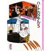 ハートカクテル 5(講談社漫画文庫 わ 1-5) [文庫]
