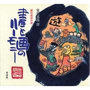 墨彩画創作術 書と画のハーモニー [単行本]