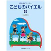 こどものバイエル 6(夢みるピアニスト) [単行本]
