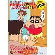 クレヨンしんちゃん 嵐を呼ぶ イッキ見20!!! We Love かすかべ!!せまいながらも楽しいワガヤ編