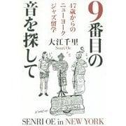 9番目の音を探して-47歳からのニューヨークジャズ留学 [単行本]