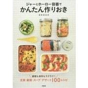 ジャーとホーロー容器でかんたん作りおき-主菜・副菜・スープ・デザート100レシピ [単行本]