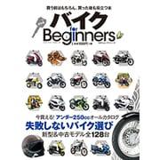 バイク for Beginners (100%ムックシリーズ) [ムックその他]