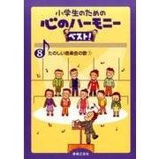 小学生のための心のハーモニーベスト! 8 [単行本]
