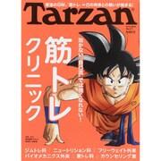 Tarzan (ターザン) 2015年 5/14号 No.671 [雑誌]