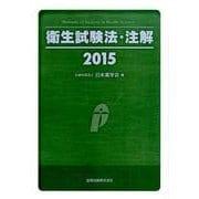 衛生試験法・注解 2015 [単行本]