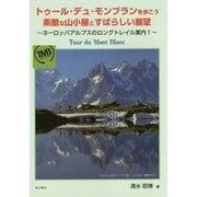 トゥール・デュ・モンブランを歩こう 素敵な山小屋とすばらしい展望―ヨーロッパアルプスのロングトレイル案内〈1〉 [単行本]