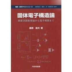 固体電子構造論―密度汎関数理論から電子相関まで(物質・材料テキストシリーズ) [単行本]