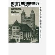 ビフォー ザ バウハウス―帝政期ドイツにおける建築と政治 1890-1920 [単行本]