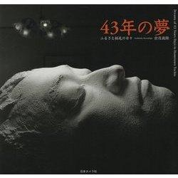 43年の夢―ふるさと栃尾の日々 [単行本]