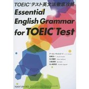 Essential English Grammar for TOEIC Test―TOEICテスト英文法徹底攻略 [単行本]