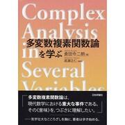 多変数複素関数論を学ぶ [単行本]