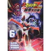 真マジンガーZERO vs暗黒大将軍 6(チャンピオンREDコミックス) [コミック]