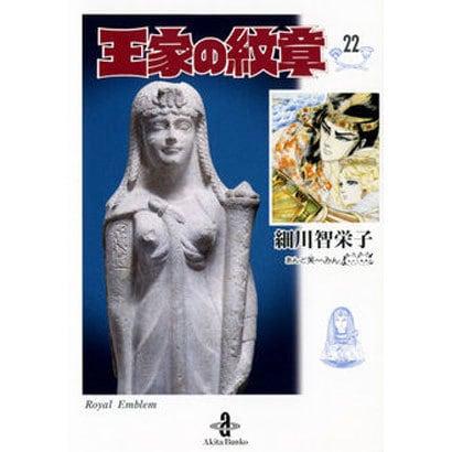 王家の紋章 22(秋田文庫 17-22) [文庫]