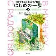 ロシア奏法によるピアノ教本はじめの一歩 2 [単行本]