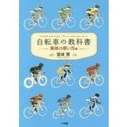 自転車の教科書 身体の使い方編-やまめの学校公式ガイドブック [単行本]