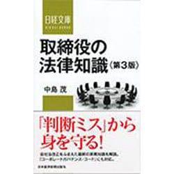 取締役の法律知識 第3版(日経文庫 D 6) [新書]