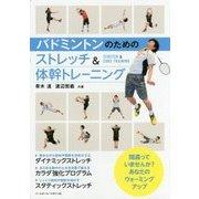 バドミントンのためのストレッチ&体幹トレーニング [単行本]