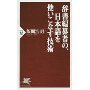 辞書編纂者の、日本語を使いこなす技術(PHP新書 983) [新書]