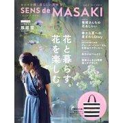 SENS de MASAKI vol.2 (2015春夏号)-センスを磨く暮らしの教科書 [ムックその他]