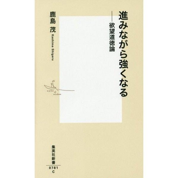 進みながら強くなる-欲望道徳論(集英社新書 781C) [新書]