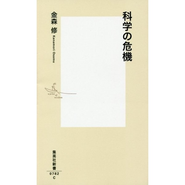 科学の危機(集英社新書 782C) [新書]