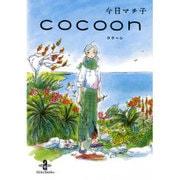 cocoon(秋田文庫 74-1) [文庫]