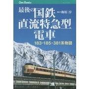 最後の国鉄直流特急型電車-183・185・381系物語(JTBキャンブックス) [単行本]