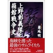 上野彰義隊と箱館戦争史 [単行本]