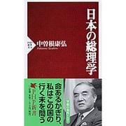日本の総理学(PHP新書) [新書]
