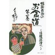 感謝感謝のお金道〈第1巻〉循環経済へ [単行本]
