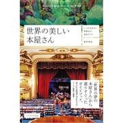 世界の美しい本屋さん-いつか行きたい世界中の名店ガイド [単行本]