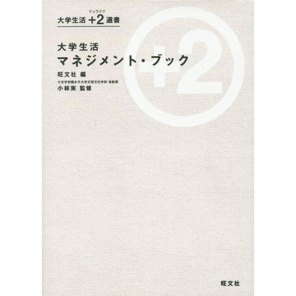 大学生活 マネジメント・ブック(大学生活+2(ジュウジツ)選書) [単行本]
