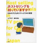 ホストセリングを知っていますか?―日本の子ども向けテレビCMの実態 [単行本]