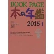 BOOK PAGE本の年鑑〈2015〉 [単行本]