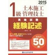 1級土木施工管理技士実地試験 経験記述〈2015(平成27年度版)〉 [単行本]