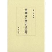 當麻寺の歴史と信仰 [単行本]