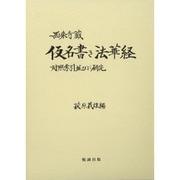 西來寺蔵 仮名書き法華経―対照索引並びに研究 [単行本]