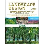 LANDSCAPE DESIGN (ランドスケープ デザイン) 2015年 06月号 No.102 [雑誌]