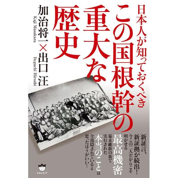 日本人が知っておくべきこの国根幹の重大な歴史 [単行本]