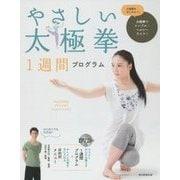 やさしい太極拳―1週間プログラム DVD付 [単行本]